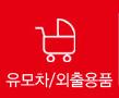 유모차/외출용품